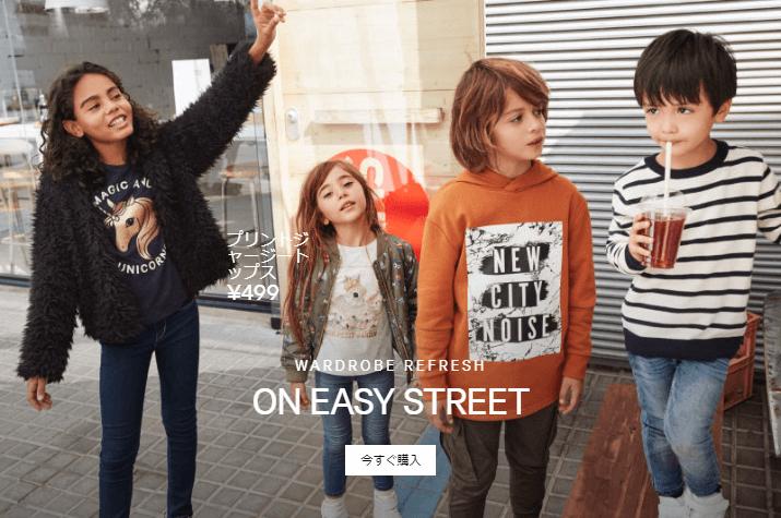 3bdd08947d475 スウェーデンのファストファッションブランド「エイチアンドエム」。男の子のママも女の子のママも満足できるおしゃれで可愛いデザインが豊富。掘り出し物を見つけ た時 ...