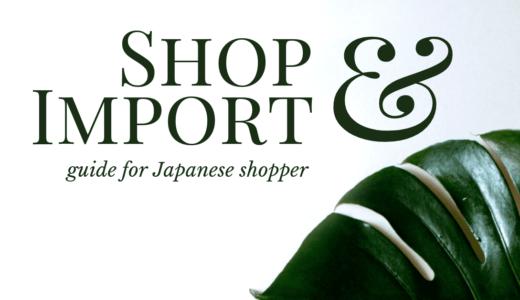 日本発送不可ブランドはこうすれば個人輸入できる