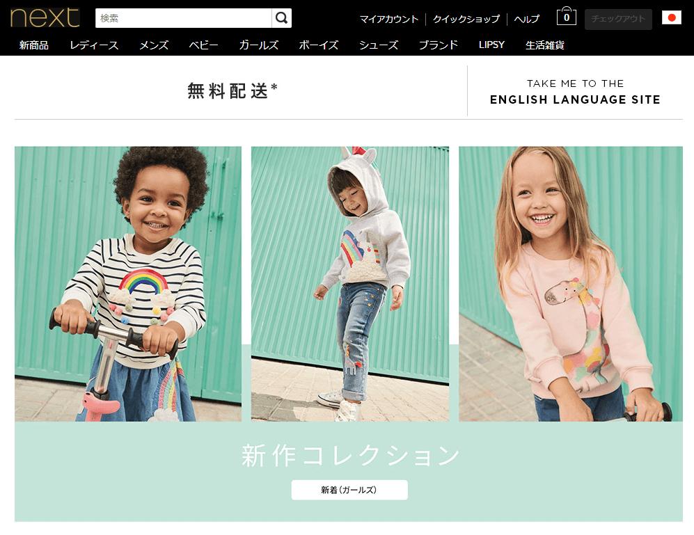 b404d04701f 海外の子ども服で今一番人気なのがネクスト。圧倒的なアイテム数を誇り、そのどれもがネクストオリジナルのお洒落でかわいいデザイン。それでいて納得のいく品質と超  ...