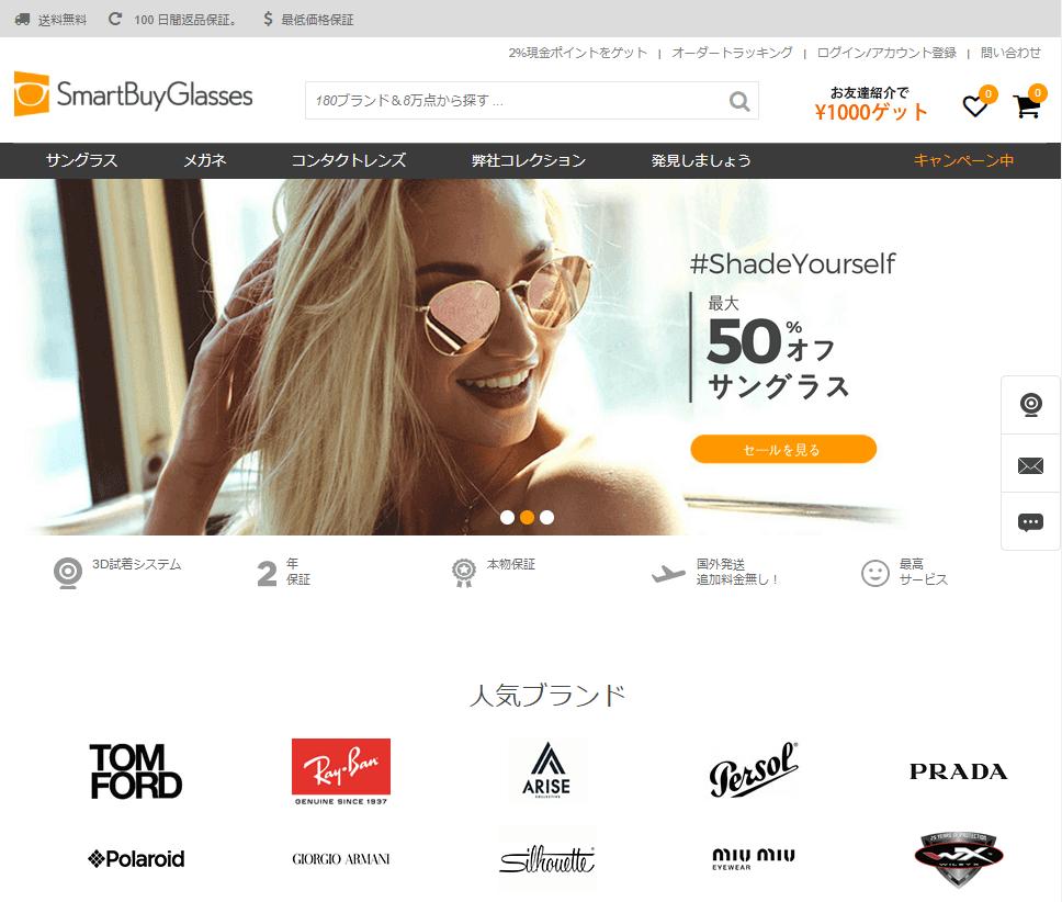 19dff82d487 有名ブランドのサングラスが激安価格で買える!  すでに10年の歴史を持つ業界最大手のアイウェア専門店「SmartBuyGlasses」。RayBanをはじめとした人気ブランドの ...